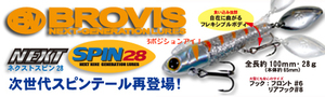 brovis-nextspin28.jpg